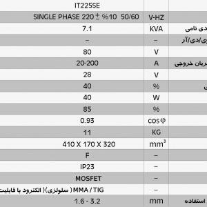 دستگاه جوش اینورتر الکترود (سلولزی )IT225SE